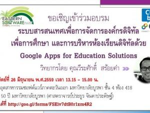 """โครงการอบรมเชิงปฏิบัติการเทคโนโลยี Google เรื่อง """"ระบบสารสนเทศเพื่อการจัดการองค์กรดิจิทัลเพื่อการศึกษา และการบริหารห้องเรียนดิจิทัลด้วย Google Apps for Education Solutions"""""""