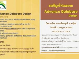 โครงการอบรม Advance Database