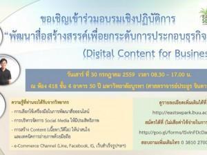 โครงการอบรมเชิงปฏิบัติการ Digital Content for Business