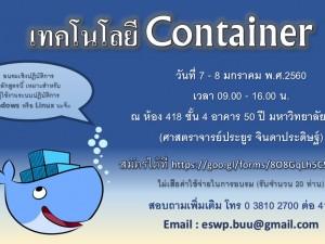 โครงการอบรมเทคโนโลยี Container