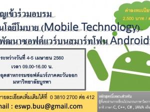 """โครงการอบรมเทคโนโลยีโมบาย (Mobile Technology) """"การพัฒนาซอฟต์แวร์บนสมาร์ทโฟน Android"""""""